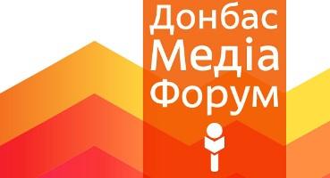 Донбас Медіа Форум